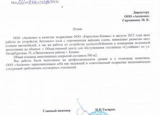 """Отзыв ООО """"Евростиль-Казань"""""""