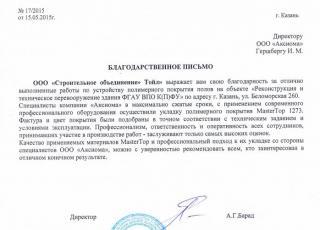 "Отзыв ООО ""СО ""Тойл"""